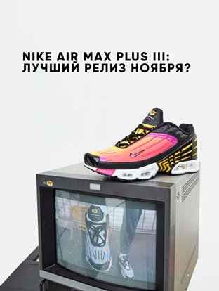 nike-air-max-plus-iii2